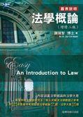 (二手書)法學概論(增修二版)