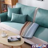 冰絲沙發墊夏天款涼席墊防滑水洗夏季高檔現代簡約北歐客廳坐墊子 WJ百分百