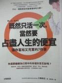 【書寶二手書T1/心靈成長_BXC】既然只活一次當然要占盡人生的便宜_川島和正