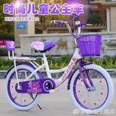 兒童自行車20寸6-7-8-9-10-16歲22寸新款女童小孩學生公主式單車 (橙子精品)