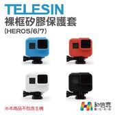 【和信嘉】TELESIN 裸框矽膠保護套 GoPro HERO5/6/7 BLACK適用 台灣公司貨