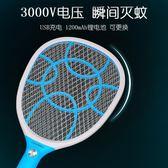 電蚊拍充電式家用鋰電池電蚊子拍強力滅蚊拍
