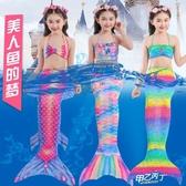 兒童泳衣 美人魚衣服服裝魚尾公主裙游泳衣女童女孩魚尾巴兒童泳衣套裝寶寶【快速出貨】