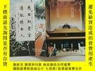 二手書博民逛書店罕見對聯文化2008.4月Y264207