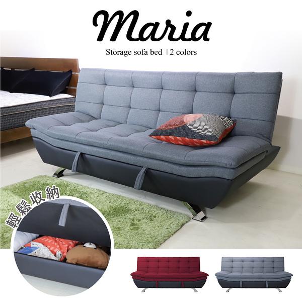 沙發床 Maria瑪麗亞 多功能收納沙發床 (紅/灰)