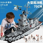 樂高積木航空母艦巨大型拼裝玩具兒童禮物益智航母男孩子高難度 創意家居