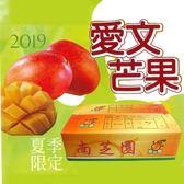 南芝園愛文芒果10台斤(13-15粒)含運組