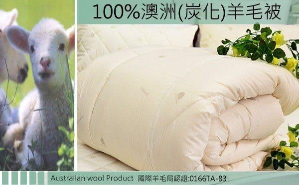 《100%純羊毛被胎》澳洲進口羊毛˙國際羊毛局認證【 標準雙人款】6*7尺