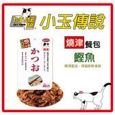 日本三洋 燒津餐包-鰹魚 25g*12包組 (C002J43-1)