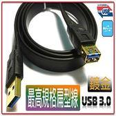 [富廉網] USB3.0 扁形 A公-A母 高速傳輸線 3M (US-82)