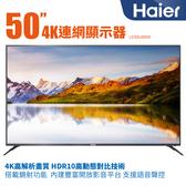 海爾 LE50U6950UG 50吋 安卓 9.0 4K 聯網顯示器 (無視訊卡功能) U6900UG