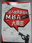 【書寶二手書T1/財經企管_MDH】沒人敢告訴你的MBA大揭密-一個MBA的犀利告白_阿部昆