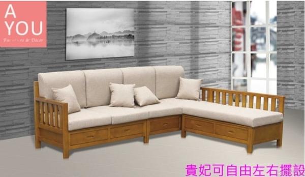 威廉L型柚木沙發(大台北地區免運費)【阿玉的家2020】