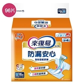 來復易防漏安心紙尿褲M16片6包(箱)【愛買】