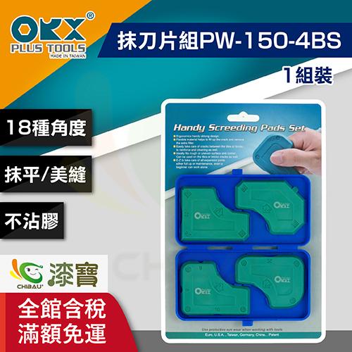 【漆寶】ORX矽利康抹刀片組PW-150-4BS (一組裝)