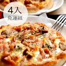 瑪莉屋口袋比薩pizza【披薩4片組】免...