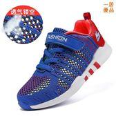 兒童運動鞋 兒童運動鞋 中大童 網面 透氣 網鞋
