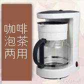 咖啡機 家用多功能美式咖啡機半自動滴漏式咖啡壺休閒泡茶一體機220V 艾莎嚴選