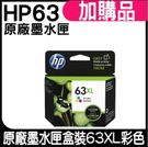 HP NO.63XL 63XL 彩色 原廠墨水匣 盒裝