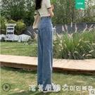 高腰闊腿褲牛仔褲女夏季薄款2021年新款顯瘦寬松褲子拖地褲直筒褲 美眉新品