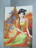 【書寶二手書T6/言情小說_IIK】十兩玩妃(卷一)妓本賢良_千尋