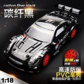 遙控車專業RC遙控車漂移車充電動成人越野車四驅車高速玩具GTR模型LX 萬客居