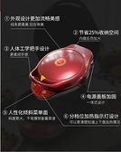 烤箱 電餅鐺家用雙面加熱 全自動多功能煎烤烙餅鍋加深大號