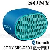 SONY SRS-XB01 藍色 防水藍牙喇叭 (免運 台灣索尼公司貨) EXTRA BASS 藍 迷你 無線喇叭