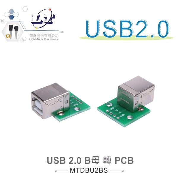 『堃邑Oget』USB 2.0 Type-B母座 轉 PCB DIP Pitch 2.54mm 轉接測試板 治具測試板 『堃喬』