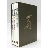 (二手書)靈劍 卷一–三 (限量精緻燙金典藏書盒版/三冊合售)
