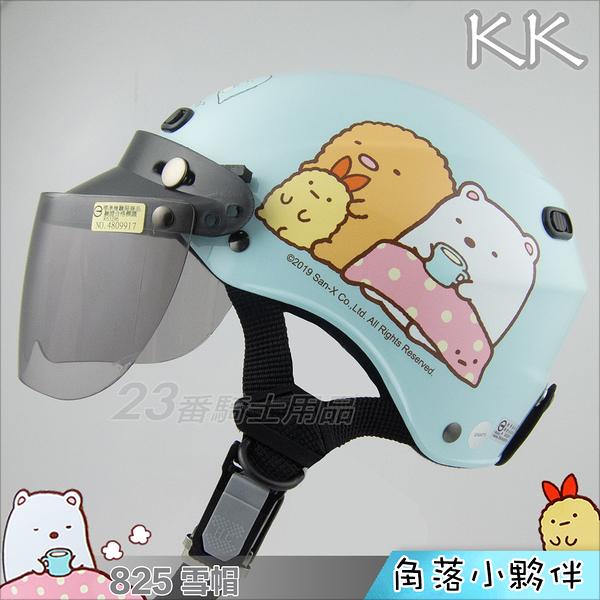 KK雪帽 附鏡片 23番 KK 825 角落小夥伴 藍綠 San-X 正版卡通授權 角落生物 華泰半罩安全帽
