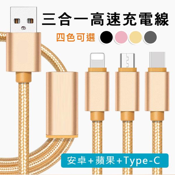 【AB060】 適用於蘋果安卓手機數據線 充電線 一拖三線 三合一充電線 type-c線 安卓線 Apple線