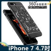 iPhone 7 4.7吋 刀鋒祥龍系列保護套 軟殼 四角氣囊 龍紋浮雕 簡約全包款 矽膠套 手機套 手機殼