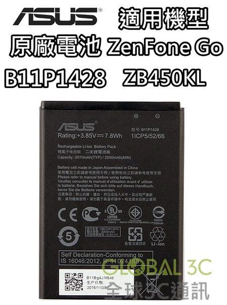 ASUS 華碩 ZenFone Go ZB450KL 4.5吋 原廠電池 B11P1428 2070mAh X009DB