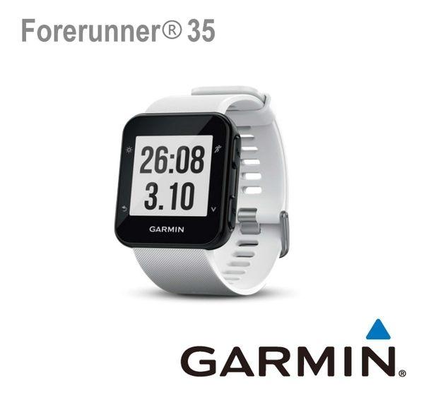 GARMIN Forerunner 35 GPS 心率智慧跑錶-活力白