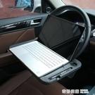 汽車方向盤卡桌車內平板電腦支架車載筆記本電腦桌子餐桌餐臺 奇妙商鋪