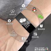 智慧運動手錶男女學生多功能觸屏led信息來電提醒計步鬧鐘手環潮s 魔方WD