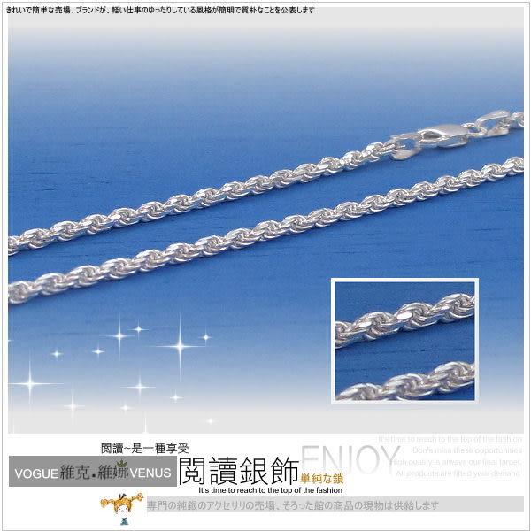 麻花鍊 16吋單鍊 1.7mm 細版 義大利925純銀項鍊 - 維克維娜