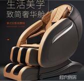 按摩椅 按摩椅家用電動全自動全身揉捏多功能太空艙按摩器 第六空間 MKS