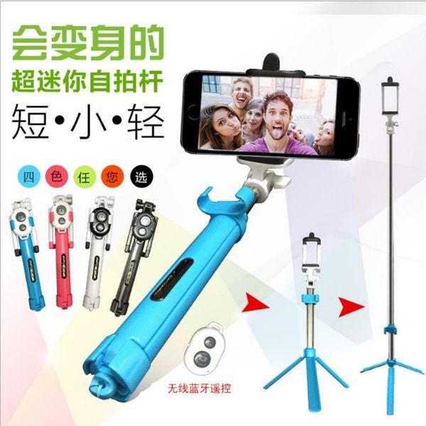【PB22】自拍桿 自拍三腳架+無線遙控器 自拍神器 三角架 自拍棒 自拍器 藍芽無線手機腳架