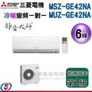 【信源】6坪【三菱冷暖變頻分離式一對一冷氣-靜音大師】MSZ-GE42NA/MUZ-GE42NA 含標準安裝