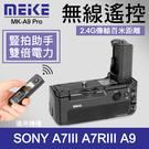 【現貨】A73 附遙控器 電池手把 公司貨 一年保固 Meike 美科 MK-A9 PRO A7III A7R3 A9