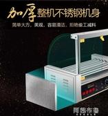 烤腸機 烤腸機商用熱狗機台灣自動烤香腸火腿腸機器家用台式小型七管帶門 mks雙11
