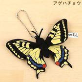 Hamee 日本 森林昆蟲 絨毛娃娃 掌上型玩偶 珠鍊吊飾 掛飾 蝴蝶 (鳳蝶) 390-910553