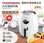 *免運費* THOMSON 2.5L大巨蛋氣炸鍋(白色) TM-SAT21A
