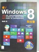 【書寶二手書T4/電腦_ZBA】嗯!Windows 8我也會(附CD)_張松霖