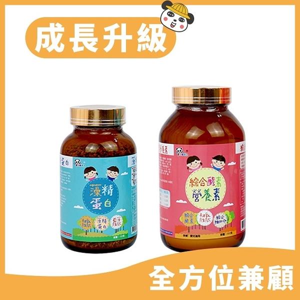 【買一送一】鑫耀生技Panda-成長升級-綜合酵素營養粉+藻精蛋白粉【六甲媽咪】