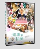 【停看聽音響唱片】【DVD】姐姐的私廚
