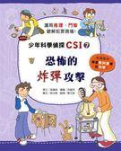 (二手書)少年科學偵探CSI(7):恐怖的炸彈攻擊