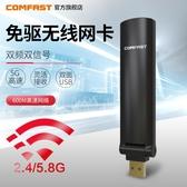 【免運快出】 923AC免驅5G雙頻600M無線網卡台式機外置USB電腦筆記本WiFi 奇思妙想
